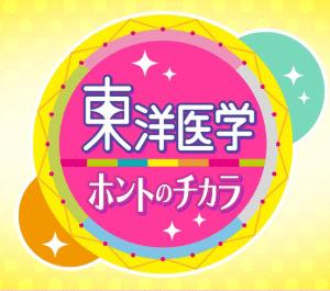 NHK『東洋医学 ホントのチカラ―今年も元気に!健康長寿SP』