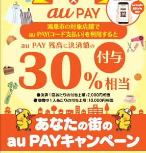 【鴻巣市×au PAY】スペシャルコラボキャンペーン!!