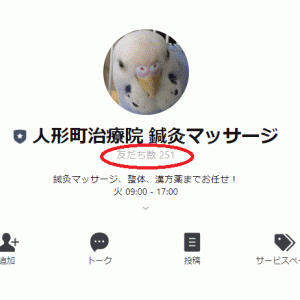 祝・LINE友達250人突破!