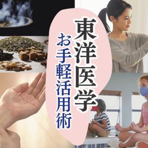 【テレビ放送】コロナに負けない!東洋医学 お手軽活用術