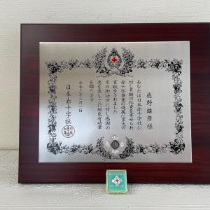 日本赤十字社銀色有功章を頂きました
