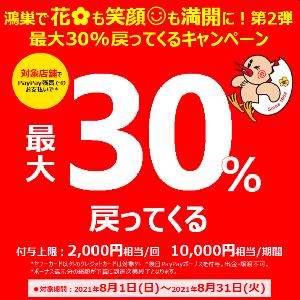 【鴻巣市×PayPay】スペシャルコラボキャンペーン 第二弾