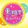 """東洋医学ホントのチカラ """"冬のお悩み""""一挙解決SP 放送決定!"""