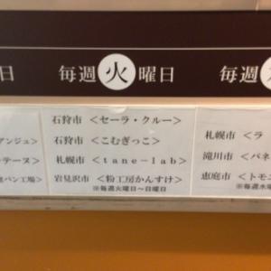奥土農場のパン購入方法 北海道ニセコ町のライ麦パン人気商品紹介