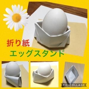 折り紙 エッグスタンド 折り方作り方 イースターの折り紙飾り