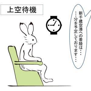 新千歳空港の天気トラブルの対応と解決法【ビジネス/観光/受験】