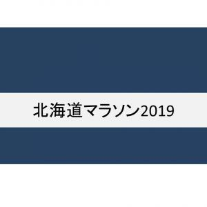 北海道マラソン 2019 結果速報