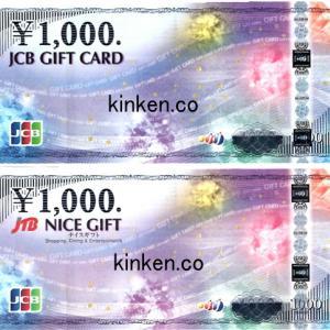 JCBギフトカードの使い方・使えるお店・安く購入する方法を紹介