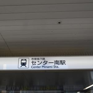 センター南駅周辺の金券ショップ一覧・比較|神奈川県のチケットショップ