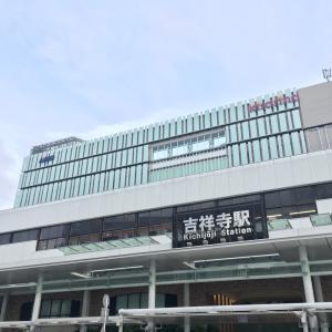 吉祥寺駅周辺の金券ショップ一覧・比較|東京都のチケットショップ