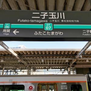 二子玉川駅周辺の金券ショップ一覧・比較|東京都のチケットショップ