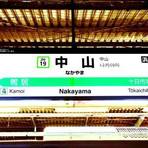 中山駅周辺の金券ショップ一覧・比較|神奈川県のチケットショップ