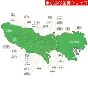 綾瀬駅周辺の金券ショップ一覧・比較 東京都のチケットショップ