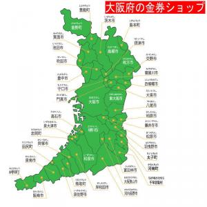 桜ノ宮駅周辺の金券ショップ一覧・比較 大阪府のチケットショップ