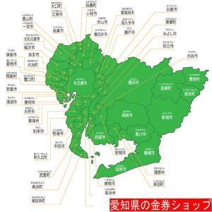 春日井駅周辺の金券ショップ一覧・比較 愛知県のチケットショップ