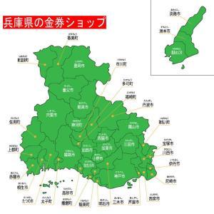 綱干駅周辺の金券ショップ一覧・比較 兵庫県のチケットショップ