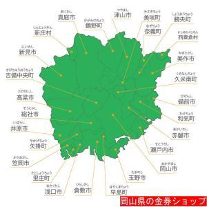 大元駅周辺の金券ショップ一覧・比較 岡山県のチケットショップ