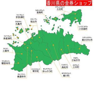 香川県の金券ショップ一覧|全国のチケットショップ