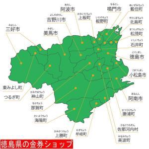 徳島県の金券ショップ一覧|全国のチケットショップ