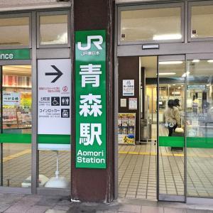 青森駅周辺の金券ショップ一覧・比較|青森県のチケットショップ