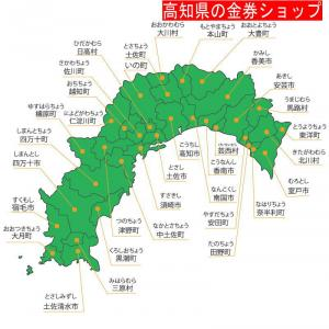 高知県の金券ショップ一覧|全国のチケットショップ