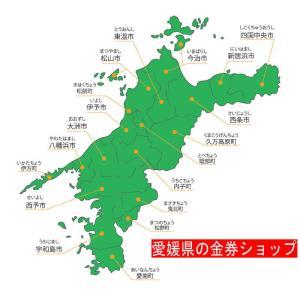 愛媛県の金券ショップ一覧|全国のチケットショップ