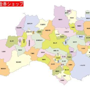 福島県の金券ショップ一覧|全国のチケットショップ