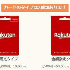 楽天ポイントギフトカードの使い方・使えるお店・購入方法・買取/換金率