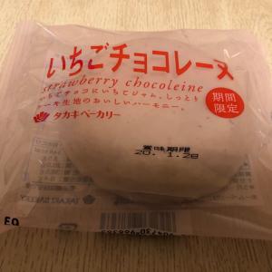 いちごチョコレーヌ タカキベーカリー