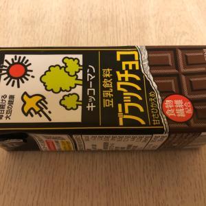 豆乳飲料ブラックチョコ キッコーマン飲料