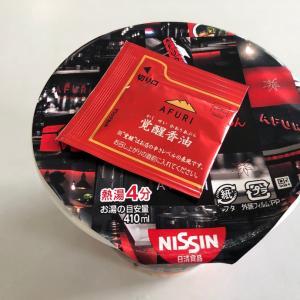 AFURI辛紅激辛柚子塩ラーメン 日清食品