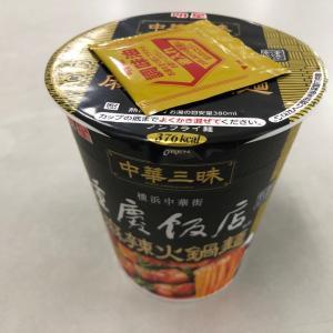 重慶飯店麻辣火鍋麺 明星食品