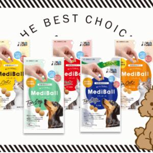 投薬補助おやつ「メディボール」の口コミ・評判|犬は85%・猫は77%の飼い主が満足したペット治療の救世主!