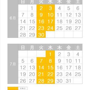 店舗再開のご案内と営業日カレンダー  柴犬専門店 柴屋 山口