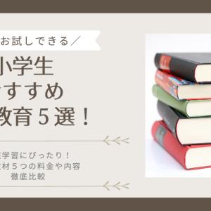 【家庭学習】小学生におすすめの通信教育5選!料金は?お試しはできる?