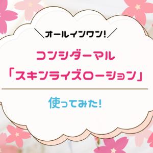 【コンシダーマル】スキンライズローションのレビュー&口コミ・評判