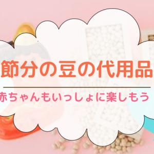 【節分】豆まきの代用品!豆の代わりになる物は?【赤ちゃんにも安心】