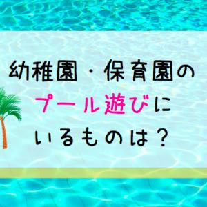 幼稚園のプールの持ち物は何が必要?【水遊びにいるものまとめ】