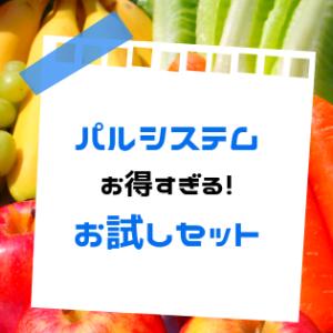 パルシステムのメリットデメリット!おためしセット大紹介【2019】