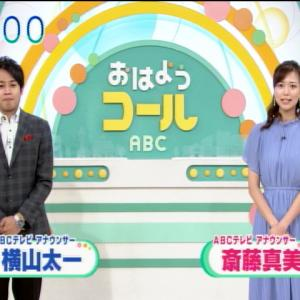 おはようコールABC、6/24、今朝もかわいい斉藤真美。