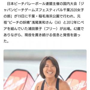 浦田景子さん