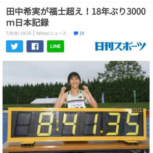 田中希美さん