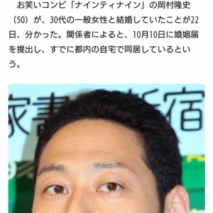 岡村さん、結婚おめでとう、