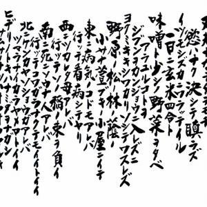 宮沢賢治、法華経の精神、花巻