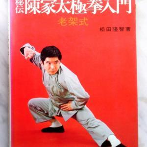 松田隆智の陳家太極拳は、低い