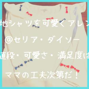 【ユニクロ・西松屋で十分!】幼稚園女子が喜ぶかわいいロンTアレンジ@セリア・ダイソー
