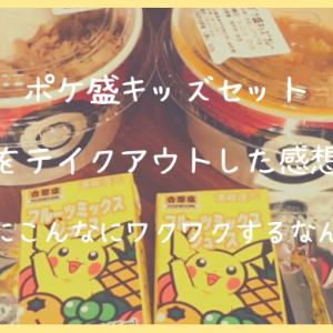 【食レポ】吉野家のポケ盛のキッズメニューをお持ち帰りした感想|量・美味しさ・ジュース・おまけのフィギュアに子供は満足できるのか?