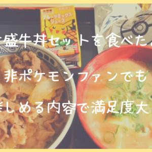 【食レポ】吉野家のポケ盛牛丼セットを注文@店内|大人も楽しめるポケ盛にハマる気持ちがわかる気がする