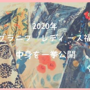 【口コミ】グラニフの2020年レディース福袋を購入!半そで・長そで全6着で5000円(税抜き)は大満足