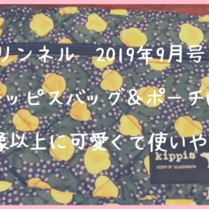 【口コミ】リンネル2019年9月号 kippis(キッピス)のキルティングショルダーバッグ&ポーチは軽量でかわいらしい!